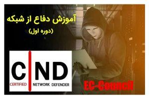 دوره آموزشی دفاع از شبکه EC-Council CND