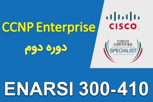 CCNP Enterprise 300-410 ENARSI دوره دوم