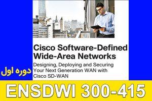 300-415 SD-WAN Solutions ENSDWI دوره اول