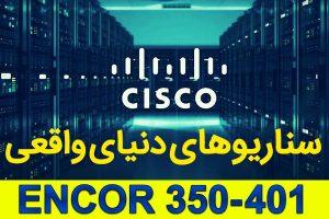 سناریوهای دنیای واقعی سیسکو 401-350 CCNP Enterprise ENCOR
