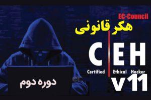 هکر قانونمند EC-Council CEH V11 دوره دوم