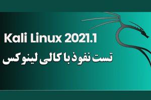 تست نفوذ با کالی لینوکس 2021 Kali Linux