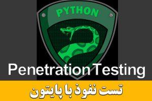تست نفوذ با پایتون Python Penetration Testing
