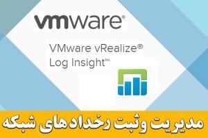 1.VMware vRealize Log Insight 8