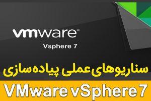 سناریوهای دنیای واقعی VMware vSphere 7