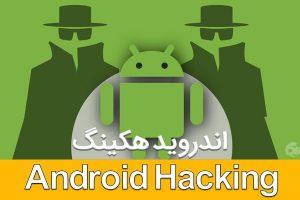 هک اندروید و روش های مقابله (Android Hacking)