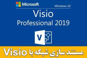 طراحی و مستندسازی شبکه با Visio 2019